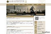 【高校受験2021】都立広尾、合否判定ミス…1名を追加合格