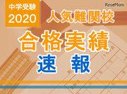 【中学受験2020】合格実績速報(2/2時点)桜蔭65人・渋幕143人…早稲アカ