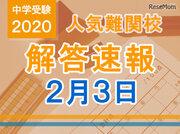 【中学受験2020】解答速報情報(2/3版)浅野、慶應中等部、筑駒