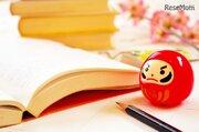 【中学受験2020】東京都公立中高一貫校の受検倍率…両国6.76倍、小石川5.10倍