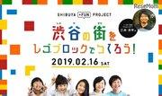 小学生対象「渋谷の街をレゴブロックでつくろう!」2/16…ハチ公制作など