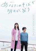 菅野よう子が音楽担当、綾瀬はるか&池松壮亮出演特集ドラマ「あなたのそばで明日が笑う」メインビジュアル公開