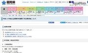 【高校受験2018】福岡県公立高、推薦入試の志願状況・倍率(2/2時点)修猷館(普通)2.72倍・明善(理数)3.13倍など