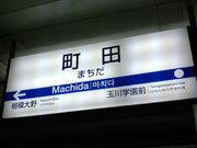 ポプテピピック公式ツイッター「町田は東京だからな。は?ゆるさないからな絶対」