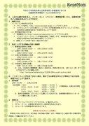 【高校受験2018】埼玉県公立高入試、志願倍率閲覧サービス2/19スタート