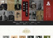 2018年は明治150周年...いや、戊辰150周年 会津若松市の「戊辰」へのこだわり