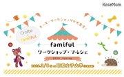 【延期】Famiful × Craftie「キッズワークショップマルシェ」3/8