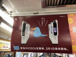 画像:阪急が「カモノハシ」に屈した日 関西「交通ICカード戦争」、ついに終結か