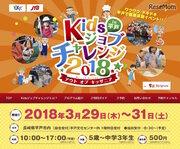 【春休み2018】キッザニア監修、長崎でKidsジョブチャレンジ…2/26受付開始
