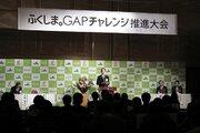 安心安全な農作物を東京五輪で提供しよう 福島県が取り組む「GAPチャレンジ」とは