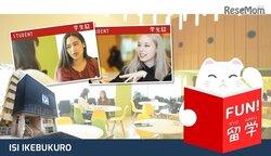 画像:アジアの日本ファンに訴求する留学コンテンツ「FUN!留学」
