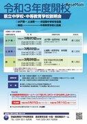 【中学受験2021】茨城県、開校する水戸第一など3校説明会
