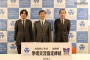 大阪府立大・海遊館が協定、調査研究や教育普及を促進