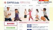 幼児教室サピックスキッズ、2校目「豊洲校」2018年4月開校