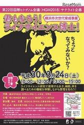 画像:【春休み2018】横浜市内小中学生を募集、ライフサイエンス研究体験3/24