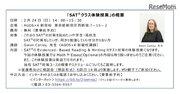 AGOS×K「SATクラス体験授業」2/24…中高生対象に無料開催