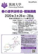 【大学受験】筑波大「春の進学説明会・模擬講義」3/26-28
