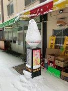 大雪が生んだ奇跡(?)のラーメン 店頭オブジェが一変、「二郎」みたいな特盛に