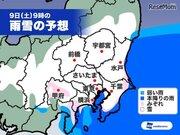 【大学受験2019】関東地方、2/9朝から雪の恐れ…交通障害に注意
