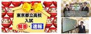 【高校受験2019】千葉・東京・埼玉・神奈川・茨城公立高入試、TV・アプリで解答速報