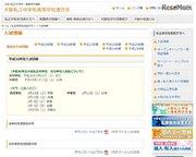 【高校受験2018】大阪私立高校1.5次募集、清風・開明など64校で実施