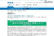 河合塾K会、数学の未解決問題に挑戦する特別セミナー3/18