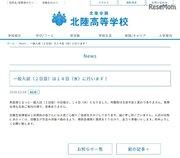 【高校受験2018】大雪影響、福井・私立高校5校で入試を再延長