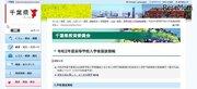 【高校受験2020】千葉県公立・前期選抜、J:COMとチバテレが2/12解答速報