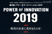 中高生向け探求学習プログラム「パワー・オブ・イノベーション」3/24-26