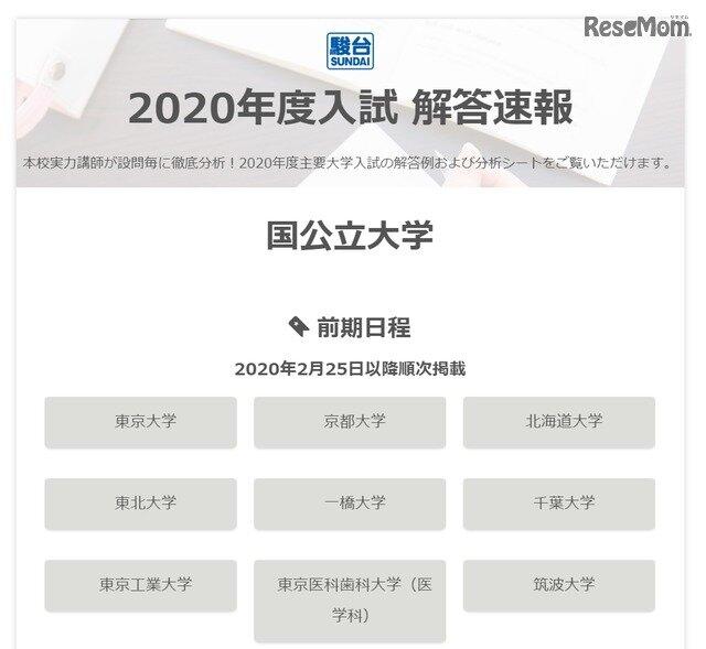 駿台 解答 速報 2020