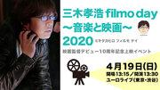 三木孝浩監督作上映イベント開催! ショートフィルム&MVも