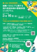 教員養成がテーマ、IB教育普及シンポジウム…京都3/16