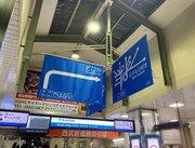 なぜここに? 高田馬場駅に出現した「道路標識」に注目集まる