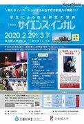 【中止】学生による自主研究の祭典「サイエンス・インカレ」滋賀