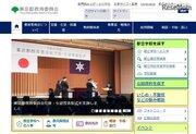 【中学受験2019】東京都立中高一貫校、82人が繰上げ合格