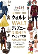大丸梅田「ウォルト・ディズニー・アーカイブス展」4/11-5/14