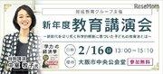 小中高生・保護者対象「新年度教育講演会」大阪2/16