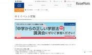 Z会・栄光ゼミナール共催の無料講演会「中学からの正しい学習法」3/4