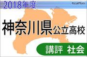 【高校受験2018】神奈川県公立高入試<社会>講評…大幅に難化
