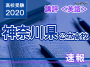 【高校受験2020】神奈川県公立入試<英語>講評…昨年同様に高難易度