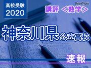【高校受験2020】神奈川県公立入試<数学>講評…昨年よりやや易化