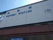 鳥取・島根を結ぶ「山陰新幹線」 基本計画決定から45年経つが...