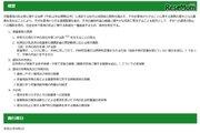 保護者の体罰禁止、東京都が虐待防止条例案
