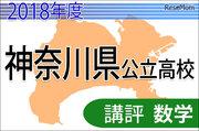 【高校受験2018】神奈川県公立高入試<数学>講評…難化