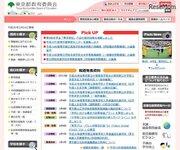 【中学受験2018】東京都中等教育学校・中学校、計89名が繰上げ合格
