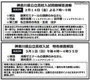【高校受験2020】神奈川県公立高、TV解答速報2/14