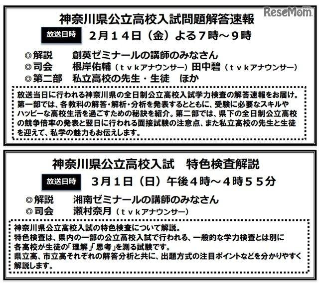 高校受験 神奈川県