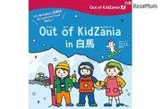 【中止】【春休み2020】スキー場にキッザニアが出現、長野県白馬村