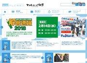 【高校受験2018】テレビ神奈川、2/14午後7時から公立高入試解答速報