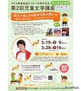 松戸市立図書館、親子で楽しめる児童文学オンライン講座